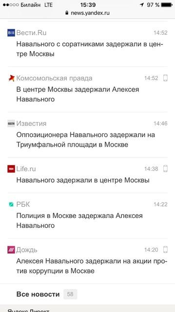 Главные новости на яндекс россии