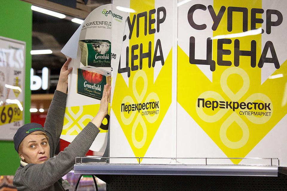 Супермаркеты «Перекресток» отреагировали на падение покупательной способности россиян