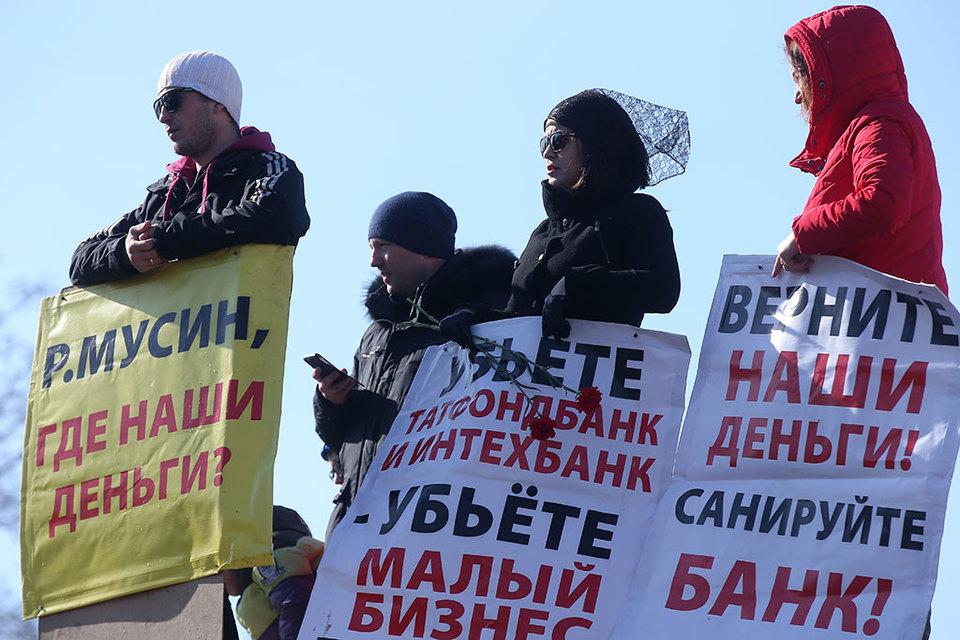На улицах Казани митингуют разгневанные клиенты казанского банка