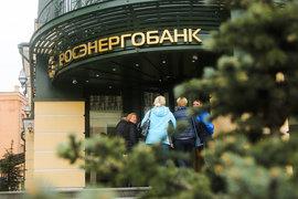 Незадолго до отзыва лицензии в Росэнергобанке сменились акционеры