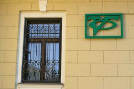Дыра в активах Татфондбанка выросла до 118 млрд руб.