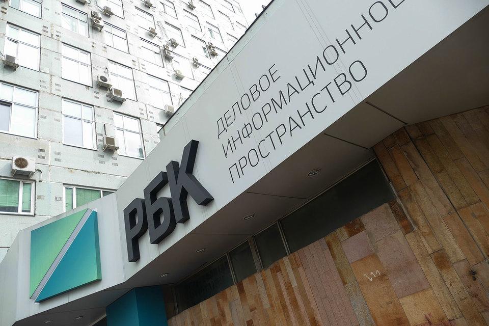 Акции РБК заметно выросли в цене на новостях о возможной покупке медиахолдинга Григорием Березкиным