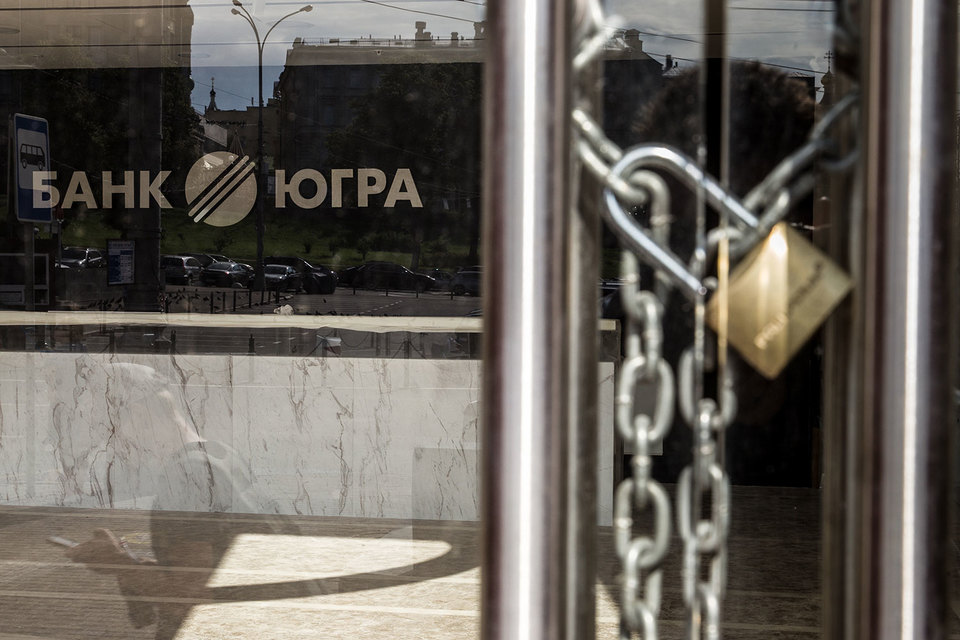 Акционеры «Югры» закрыли потери банка