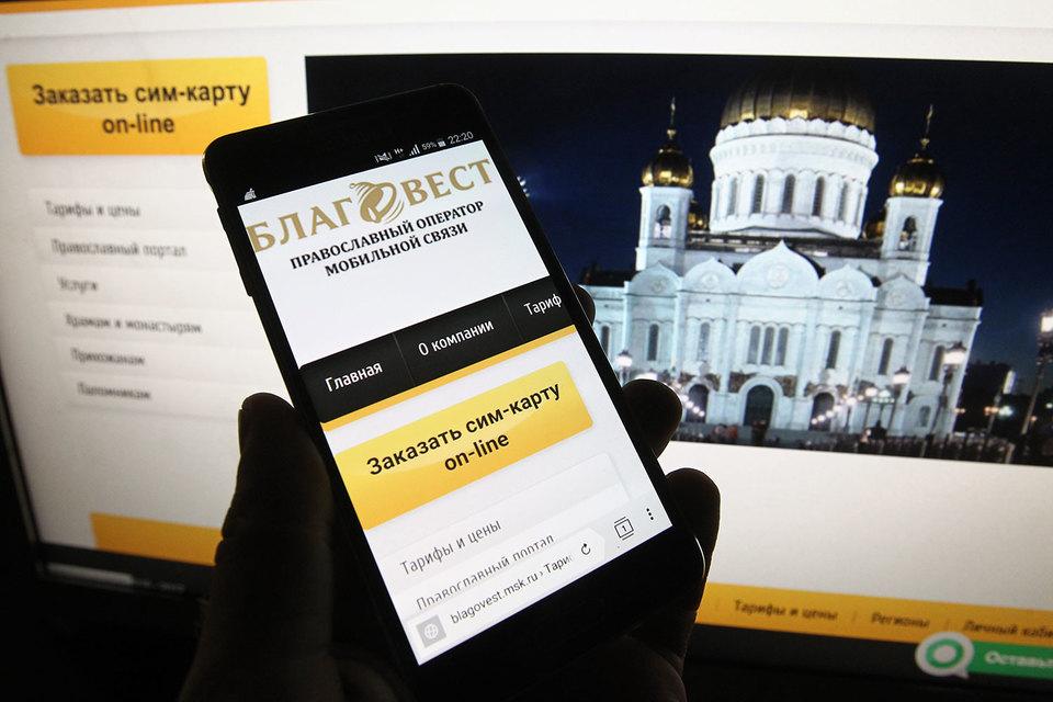 Компания «Православные приходы» объявила себя виртуальным оператором на сети «Вымпелкома». Тот называет ее своим корпоративным клиентом