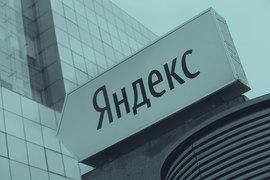 «Яндекс» — компания недели