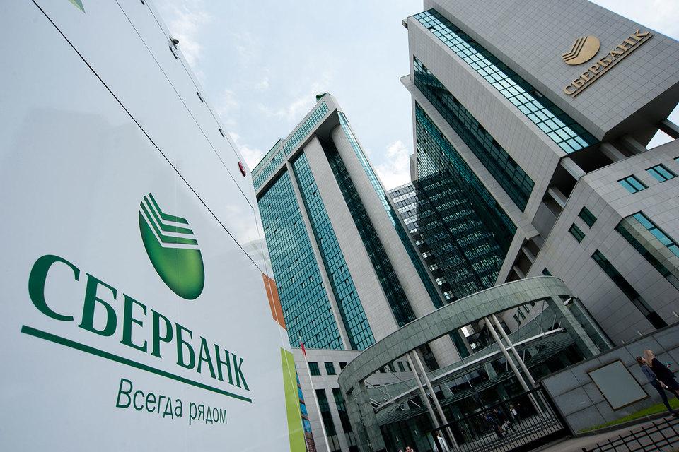 Сберегательный банк  непланирует совсем скоро  менять дивидендную политику