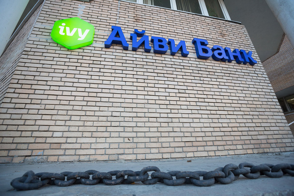 В московском «Айви банке» накануне прошла выемка документов, сообщил «Прайм» со ссылкой на «РИА Новости» и два источника, близких к банку