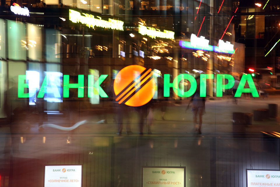 Менеджеры «Югры» говорят, что ситуация сложилась тяжелая, но банк справится