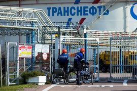 «Транснефть» приветствует новых акционеров