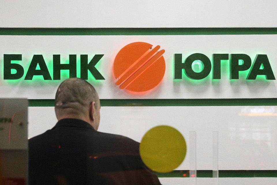 Уклиентов банка «Югра» возникли трудности спроведением платежей