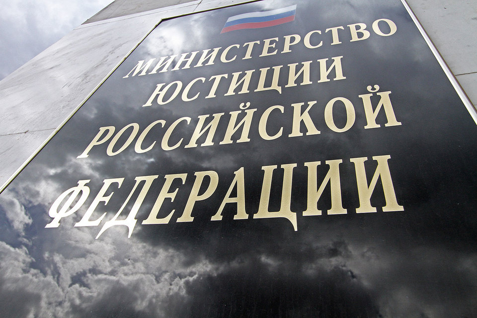 Министерство юстиции подготовило поправки в закон об НКО, ужесточающий контроль за организациями, выполняющими функции иностранного агента