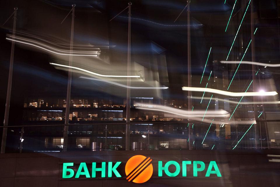 Центробанк начал внеплановую проверку банка «Югра»