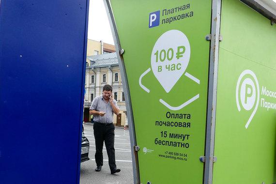 normal 1ivo Москва заработала на парковках и штрафах