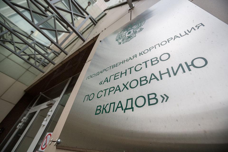 АСВ может ввести штрафы за недостоверную отчетность для банков, получивших капитал в ОФЗ