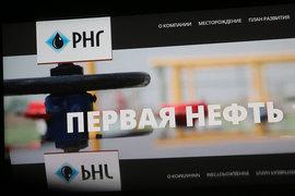 «Роснефтегаз» не выплатит дивиденды
