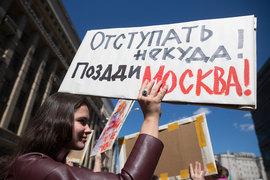 Протестующие требовали отклонить законопроект о реновации хрущевок
