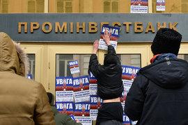 Проминвестбанк, как и остальные «дочки» российских госбанков, настойчиво просили уйти с Украины