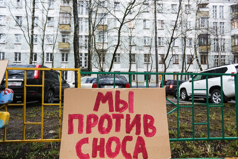 Управы в среду обсудят с москвичами снос пятиэтажек