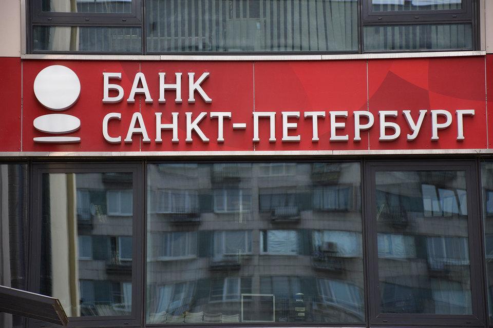 Банк «Санкт-Петербург» с помощью допэмиссии может привлечь более 3 млрд руб.