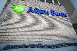 ЦБ отозвал лицензию у «Айви банка»