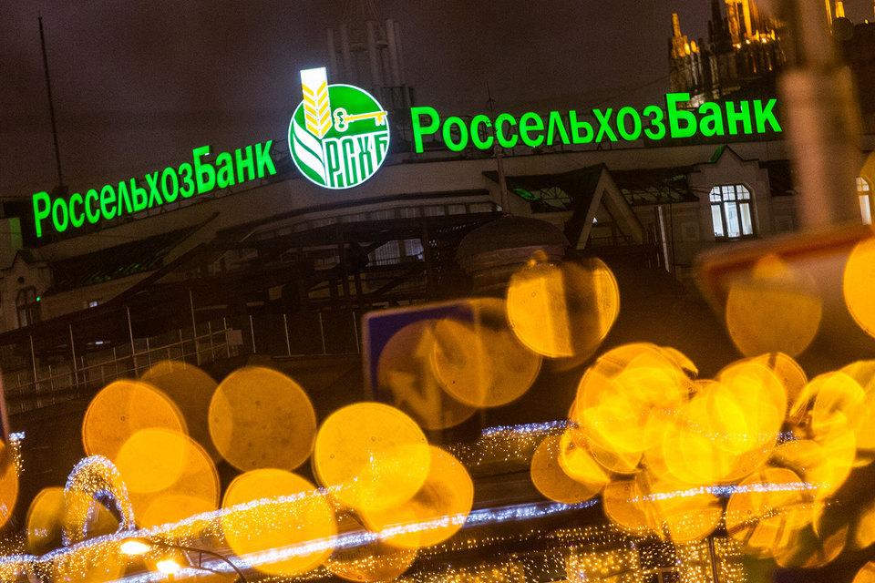 РСХБ избавился от трети средств госкомпаний за квартал
