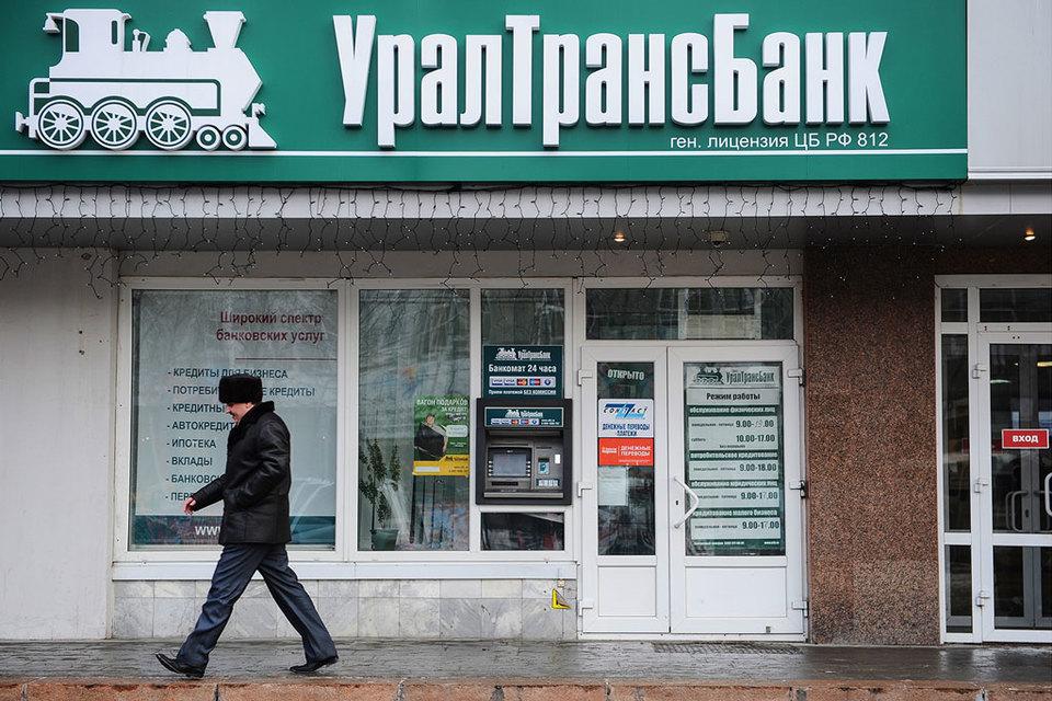 Агентство Fitch снизило рейтинг Уралтрансбанка, что означает возможный дефолт
