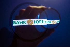 Совет директоров банка «Югра» одобрил прекращение обязательств по трем субординированным кредитам