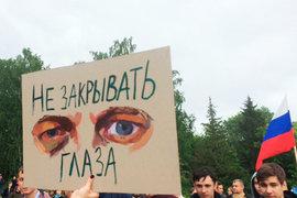 Митинг в Новосибирске