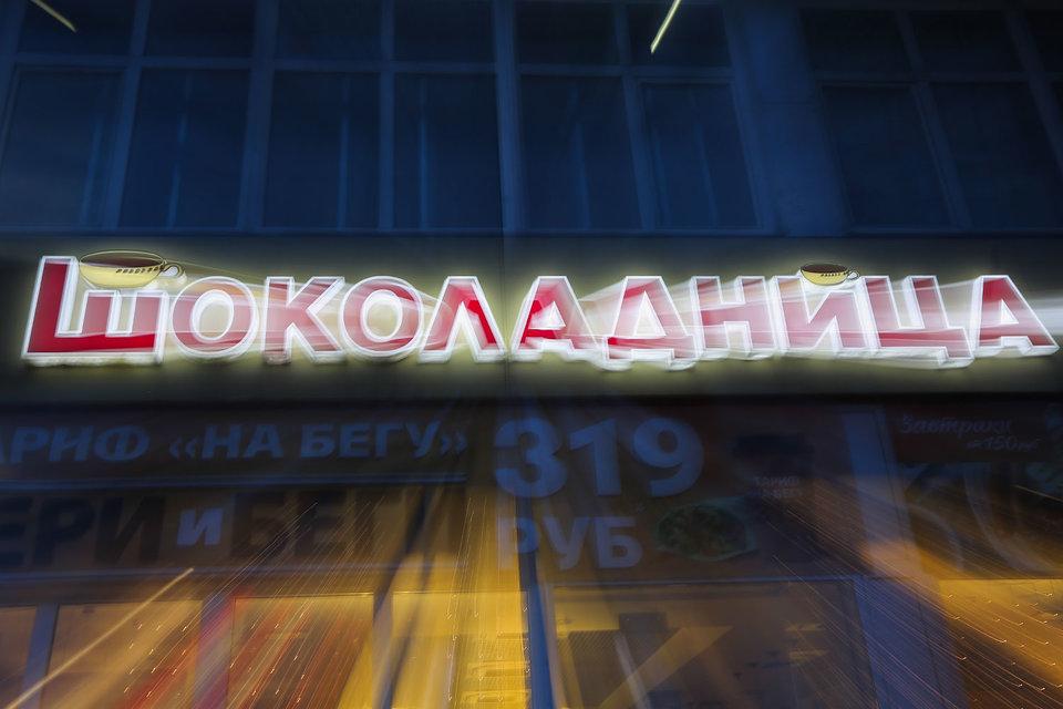 «Шоколадница» накормит болельщиков Кубка конфедераций на 120 млн рублей
