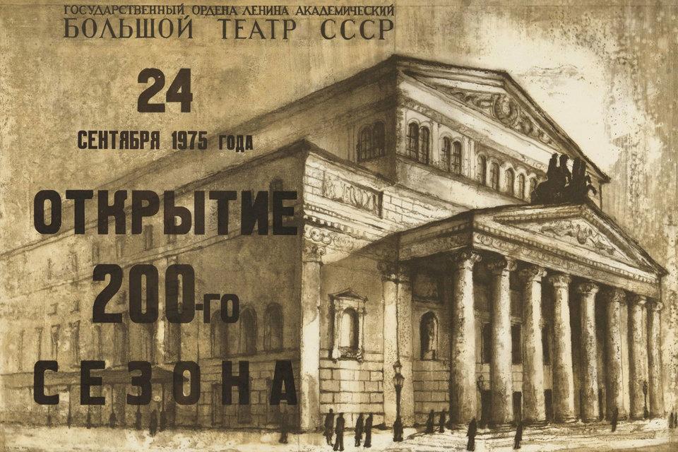 Самых активных участников проекта организаторы обещают наградить билетами на спектакли Большого театра