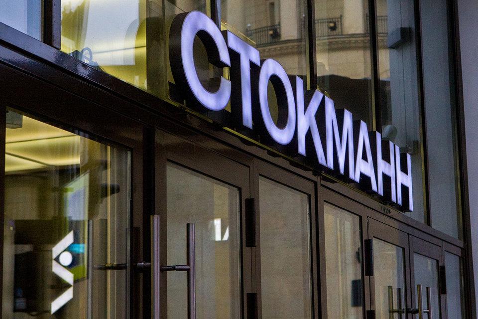 Stockmann планирует динамичный рост в России, в том числе благодаря регионам