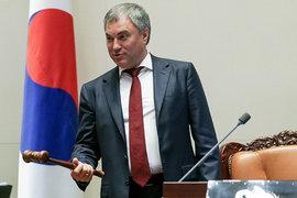 Вячеслав Володин оценил регламент южнокорейского парламента
