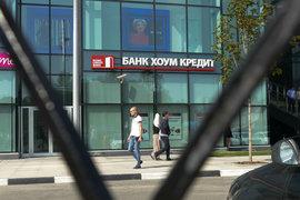 Нарушение работы из-за кибератаки подтвердил российский «Хоум кредит банк»