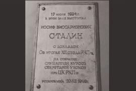 Разгоревшийся на прошлой неделе скандал вокруг установки памятной доски Сталину в здании МГЮА продолжает набирать обороты