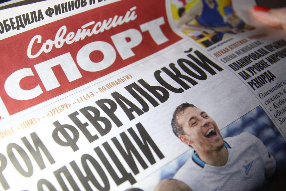 Невыход «Советского спорта» не связан со сбоем в типографии