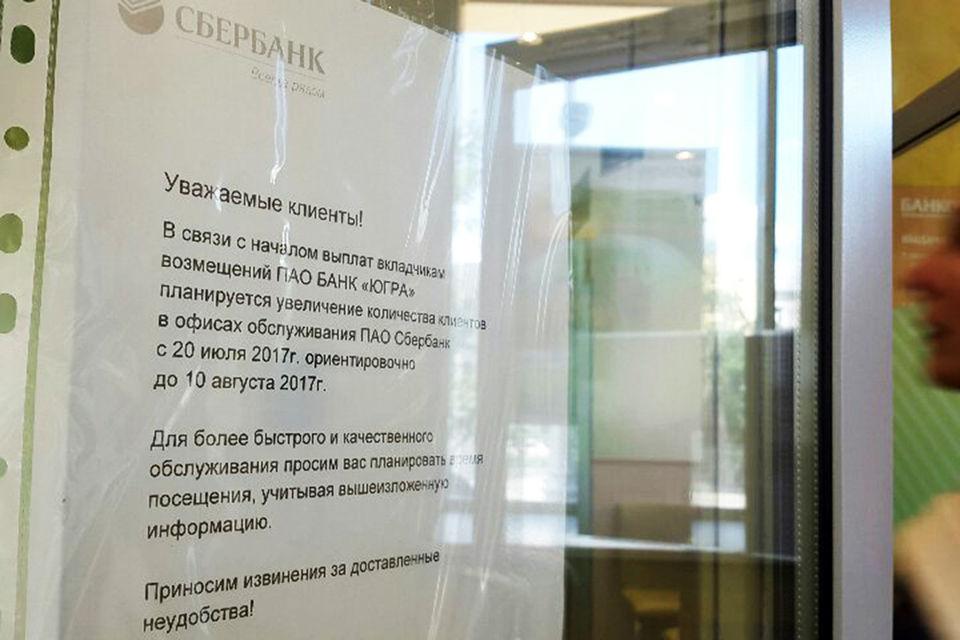 Объявление в отделении Сбербанка в Милютинском переулке Москвы