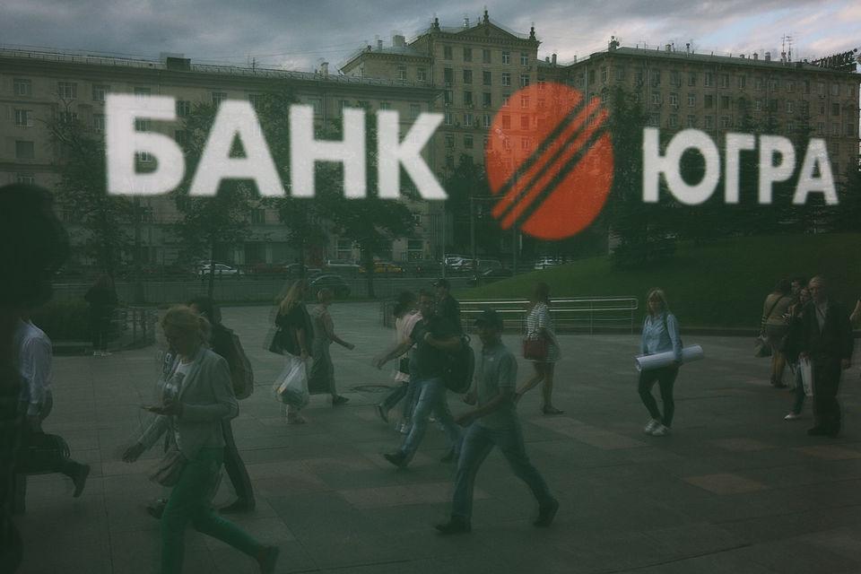 Бывший предправления банка «Югра» Дмитрий Шиляев в понедельник подал иск к ЦБ в арбитражном суде. Он пытается оспорить ввод временной администрации ЦБ в банк 10 июля