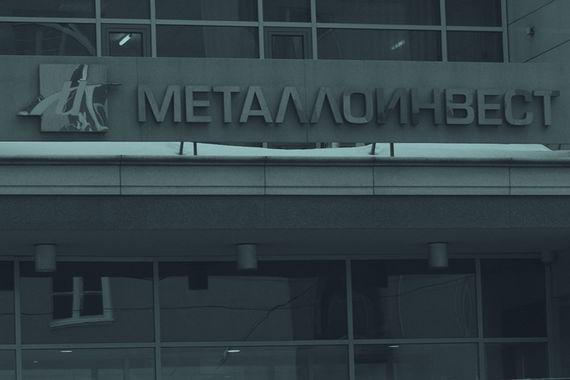 Слишком медленный «Металлоинвест»