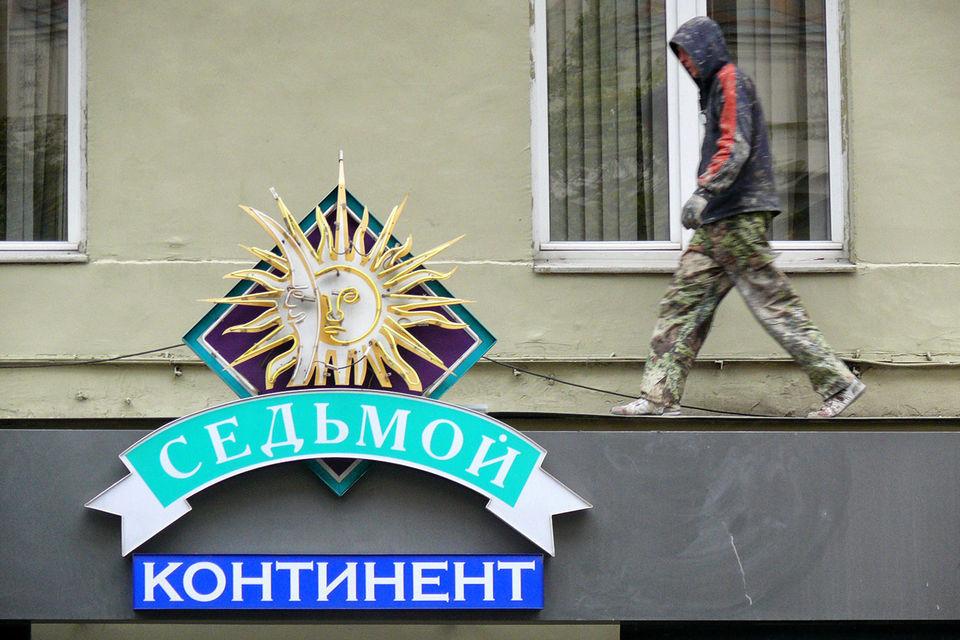Бренд «Седьмой континент», по данным РБК, получит нижегородский холдинг «Сладкая жизнь»