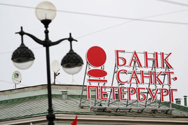 Банк «Санкт-Петербург» увеличит капитал на 3,18 млрд рублей