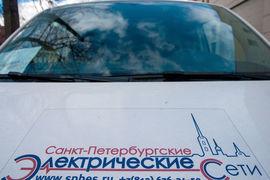 В АО «Санкт-петербургские электрические сети» в пятницу прошли обыски