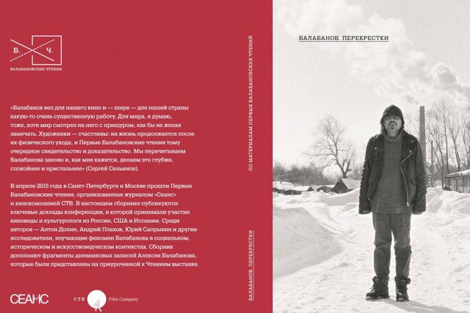 Обложка книги «Перекрестки»