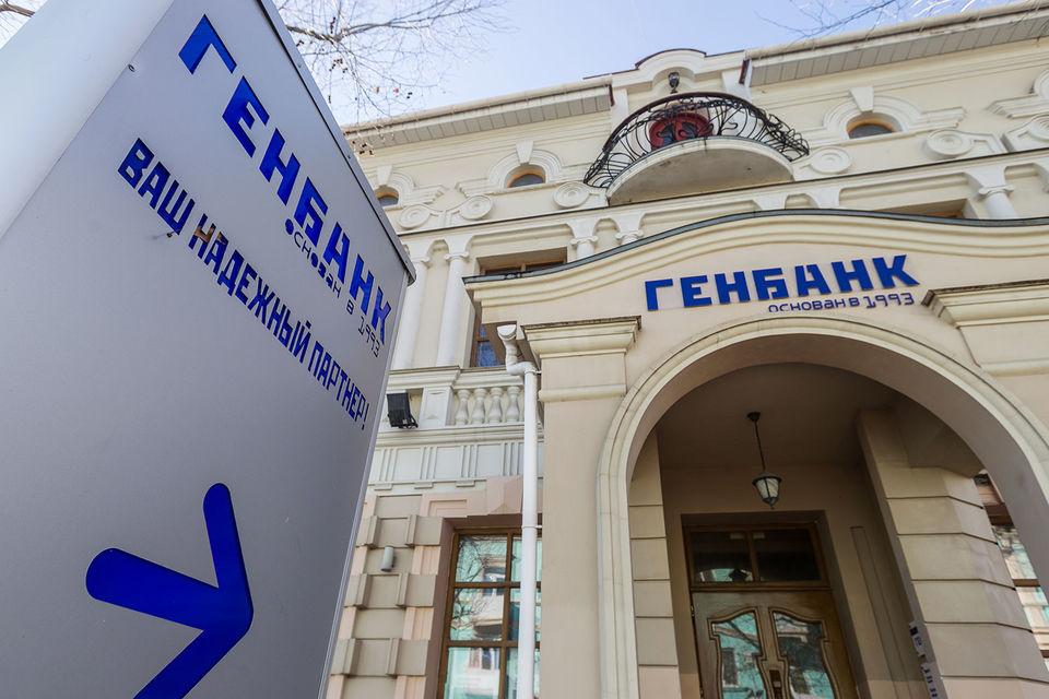 ЦБ объявил о санации Генбанка