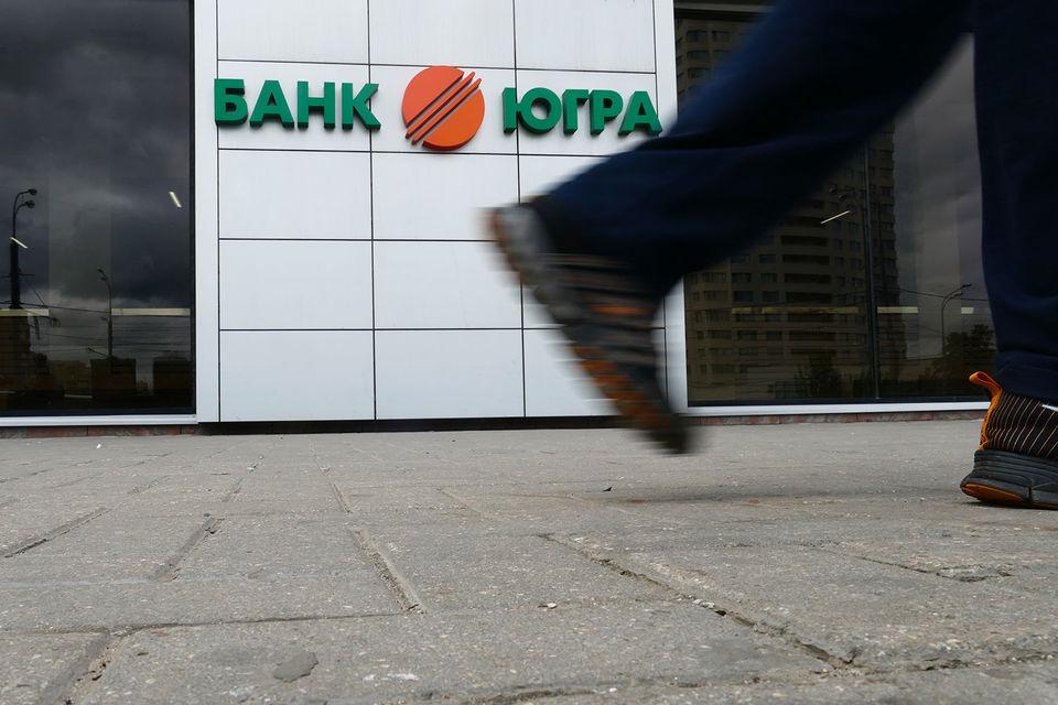 Уход «Югры» создал нервозность на банковском рынке