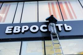 ФАС одобрила покупку «Мегафоном» 50% «Евросети» у «Вымпелкома»