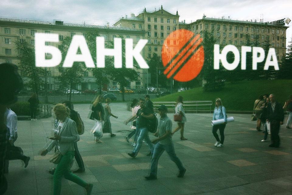 28 июля ЦБ отозвал лицензию у банка «Югра»