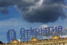 Из «ФК Открытие» утекли 621 млрд руб.