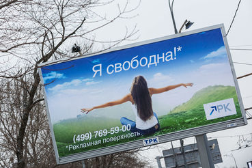 Московский оператор наружной рекламы ТРК сменил собственников