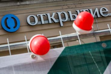 Обороты акций «ФК Открытие» за два дня выросли в несколько тысяч раз