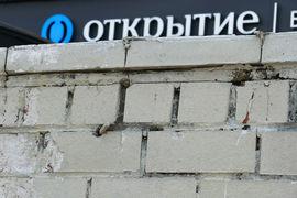 Пока «Открытие» за Центробанком как за каменной стеной